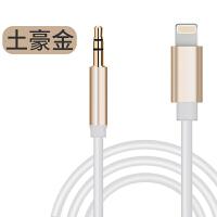 苹果专用iPhoneX车载AUX音频线耳机听歌aus转换线lightning转3.5mm汽车音箱i7