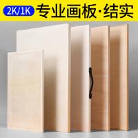 画板美术生专用2K画板4开a2画板A3素描初学者写生木质4K二开画板木制对开画板A1画板整开全开画板半开2开画板