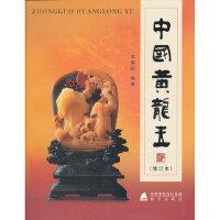 《中国黄龙玉》 官德镔著 9787807478997
