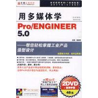 用多媒体学Pro/ENGINEER5.0(2DVD+使用手册)