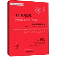 卡巴列夫斯基初中��琴曲集(附CD���)