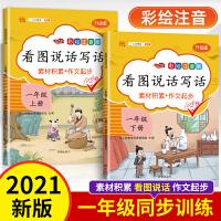 看图说话写话一年级上下册 人教版部编一年级语文看图写话专项训练