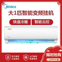 美的大1匹 变频 智弧 冷暖 智能壁挂式卧室空调挂机 KFR-26GW/WDAA3@