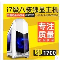 i7级八核8G独显台式电脑主机DIY组装机四核网吧发烧电竞游戏超i5