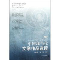 【二手书8成新】:中国现当代文学作品选读(下 王嘉良,颜敏 上海教育出版社