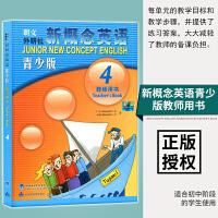 外研社:新概念英语青少版教师用书(4)(新)