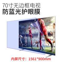 电视机保护屏65寸电视屏幕保护膜55寸蓝光32抗贴膜70护眼75海信电视机50小米创维43英寸