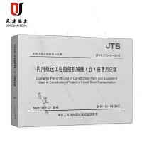 内河航运工程船舶机械艘(台)班费用定额(JTST 275-2-2019)