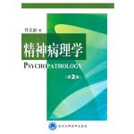 精神病理学(第2版)