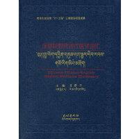 汉藏英对照现代医学词汇(藏文)