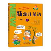通向哈佛-新幼儿英语2(4-5岁)(附光盘)