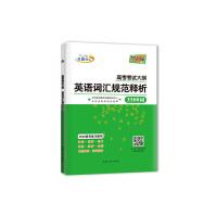 天利38套 2020高考考试大纲英语词汇规范释析((32开本) )