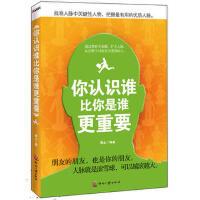 【正版二手书9成新左右】你认识谁比你是谁更重要 卯土 文化发展出版社