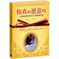 【二手书8成新】你真的愿意吗:一位牧师给19岁女儿的婚姻忠告 杰克斯 9787806887066