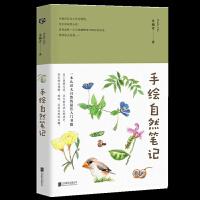 手绘自然笔记 精装 朱��青著 认识大自然的佳读物 介绍大自然的美妙和科普小知识 北京联合出版