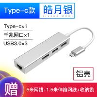 20190702200240219适用macbook苹果笔记本usb网线转换器3.0小米华硕电脑type-c网线接口m