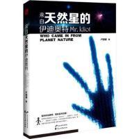 【二手旧书8成新】来自天然星的伊迪奥特 卢因诚 9787551121767 花山文艺出版社 2015年版