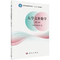 大学文科数学(第二版)