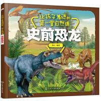让孩子着迷的第一堂自然课――史前恐龙