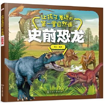 让孩子着迷的第一堂自然课——史前恐龙 让孩子着迷的自然课——史前恐龙
