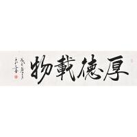 文永安《厚德载物》中国书法家协会会员SF1590