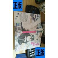 【二手旧书9成新】意林轻文库・奇幻仙境系列(006):逆世界之瞳
