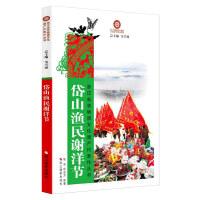 岱山渔民谢洋节