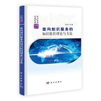 面向知识服务的知识组织理论与方法