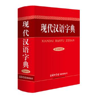 现代汉语字典(单色缩印本)一部学习型、规范型的现代汉语字典, 适合广大师生及中等以上文化程度的读者使用,收列单字14575个,包括《通用规范汉字表》中的8105字,共设8大板块,16个功能项。