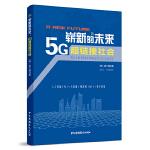 崭新的未来:5G超链接社会