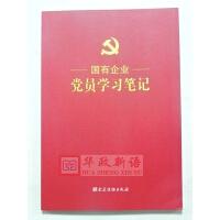 正版现货 2018年新版 国有企业党员学习笔记本 第2版 16开 党建读物出版社