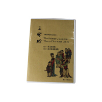 三字经 英文版 2CD 英语启蒙