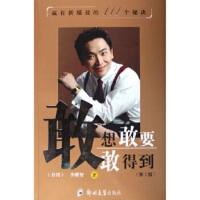 【二手书8成新】敢想敢要敢得到:赢在新绩效的111个秘诀(第2版 李明智 郑州大学出版社
