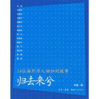 【二手书8成新】归去来兮14位海外学人回归的故事 刘瑾 生活.读书.新知三联书店