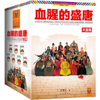血腥的盛唐 珍藏版大全集(全7册,让中国历史上著名的主角们,为您讲述中华民族历史上辉煌、璀璨也黑暗、血腥的朝代。)