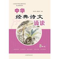 中华经典诗文诵读(小学三年级)
