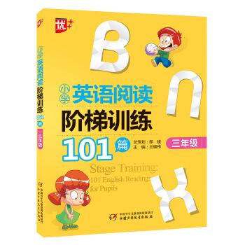 小学英语阅读阶梯训练101篇 三年级