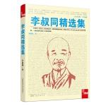 典藏:李叔同精选集