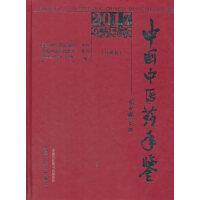 2017卷《中国中医药年鉴》(行政卷)