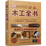 DK木工全书(英国木工字典级教科书)
