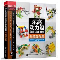 乐高动力组创意搭建指南 机械结构篇