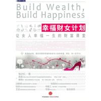 【二手书8成新】幸福财女计划:让女人幸福一生的财富课堂 张达红 中信出版社,中信出版集团