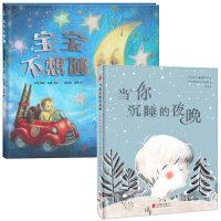 全套2册 宝宝不想睡+当你沉睡的夜晚 0-3-6岁幼儿睡前晚安枕边故事 宝宝温馨快乐阅读绘本 亲子共读幼儿启蒙早教图画