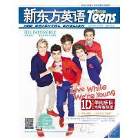 《新东方英语》中学生2013年12月号(电子杂志)(仅适用PC阅读)(电子书)