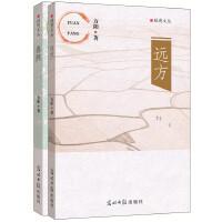 桂博文丛:远方+春熙(全二册)