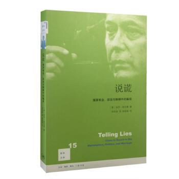新知文库15·说谎:揭穿商业、政治与婚姻中的骗局(二版)
