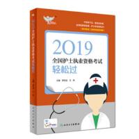 考试达人 2019护士执业资格考试 轻松过 人民卫生出版社 护士执业资格考试2019 护士执业资格考试
