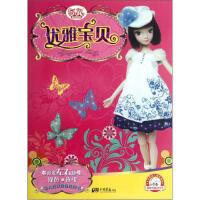 小白兔幼儿精品系列 可儿娃娃涂色连线书:优雅宝贝 童趣童乐 9787514604825 中国画报出版社