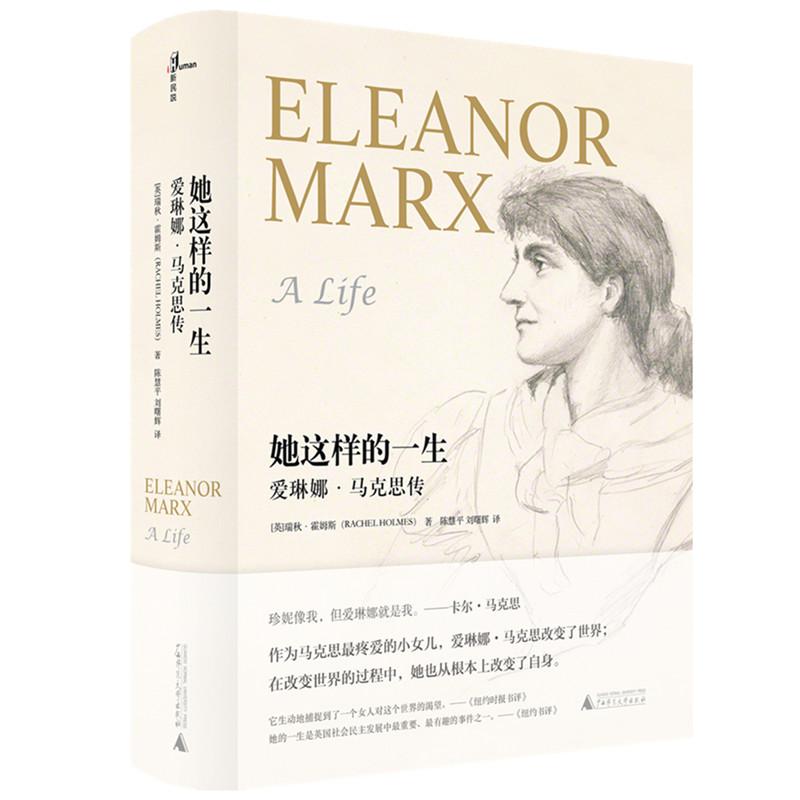 新民说  她这样的一生——爱琳娜·马克思传新民说品牌图书《她这样的一生》首部关于马克思小女儿的中文传记作品,生动再现了她传奇的一生和*后悲伤的结局.