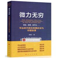 【人民出版社】微力无穷――平台时代的互联网政治与中国治理